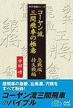 コーヤン流三間飛車の極意 急戦編・持久戦編 (プレミアムブックス版)