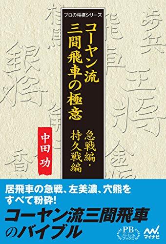 コーヤン流三間飛車の極意 急戦編・持久戦編 (プレミアムブックス版)の詳細を見る