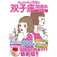 キャメレオン竹田の開運本 2019年版 3 双子座