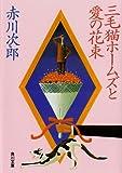 三毛猫ホームズと愛の花束 「三毛猫ホームズ」シリーズ (角川文庫)