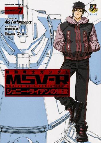 機動戦士ガンダムMSV‐R ジョニー・ライデンの帰還 (7) (カドカワコミックス・エース)の詳細を見る