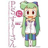 P.S.すりーさん・に 特製ストラップ付きAMAZON限定版