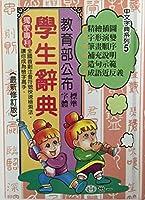 學生辭典(台湾版)