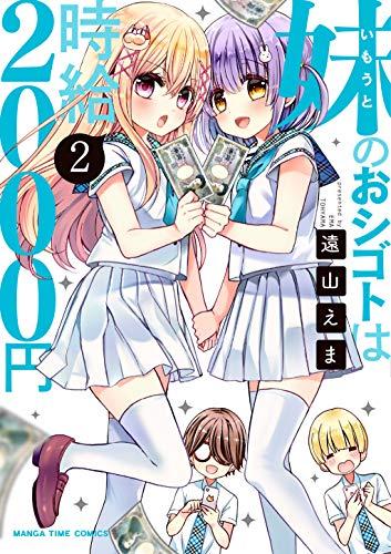 妹のおシゴトは時給2000円 2巻 (まんがタイムコミックス)