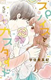スパイスとカスタード(5) (フラワーコミックス)