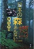 日本の森あんない―東日本篇