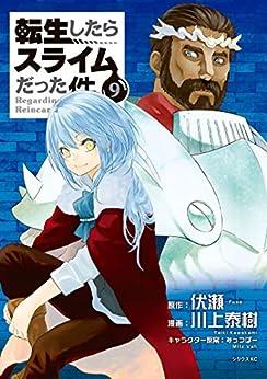 転生したらスライムだった件 第01-03巻 [Tensei Shitara Slime Datta Ken vol 01-03]