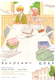 オレンジイエロー (百合姫コミックス)