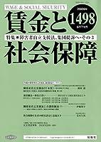 賃金と社会保障 2009年 9/25号 [雑誌]