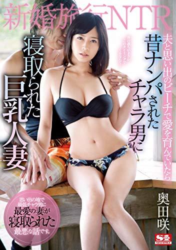 奥田咲(AV女優)