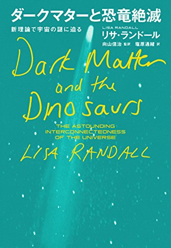 ダークマターと恐竜絶滅 新理論で宇宙の謎に迫る