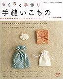 ちくちく手作り手縫いこもの―針と糸があれば縫えちゃう、手縫いで作るこものの本。 (レディブティックシリーズ no. 2892) 画像