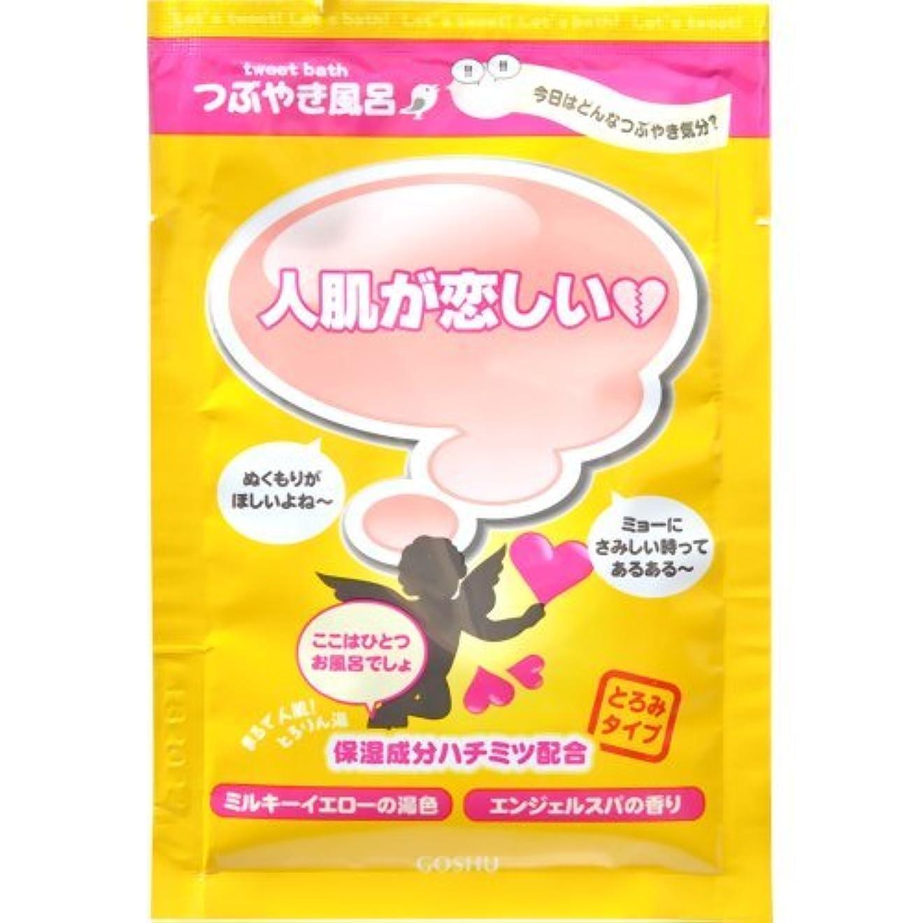 ファブリック囲い欲しいです五洲薬品 つぶやき風呂 人肌が恋しい エンジェルスパの香り 25g
