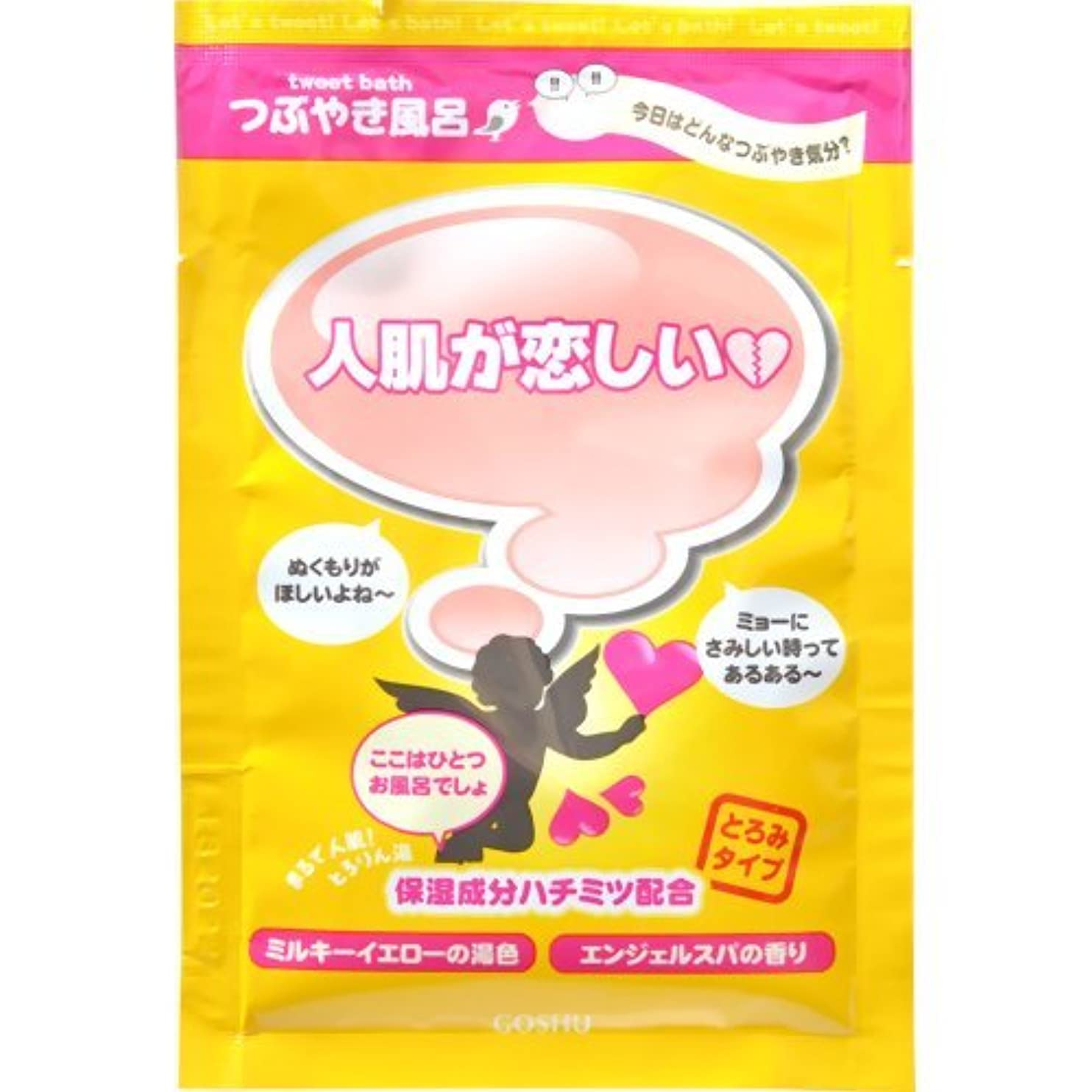 五洲薬品 つぶやき風呂 人肌が恋しい エンジェルスパの香り 25g