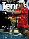 月刊テニスマガジン 2017年 05月号 [雑誌]