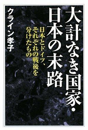 大計なき国家・日本の末路の詳細を見る