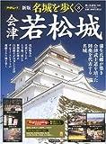 会津若松城 (PHPムック)