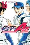 ダイヤのA act2(16) (週刊少年マガジンコミックス)