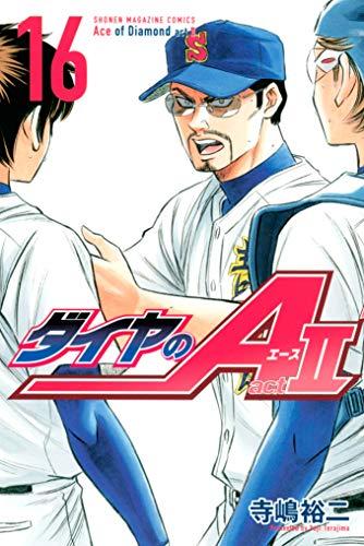 ダイヤのA actⅡ 第01-16巻 [Daiya no A – Act II vol 01-16]