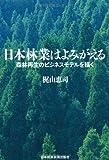 日本林業はよみがえる―森林再生のビジネスモデルを描く