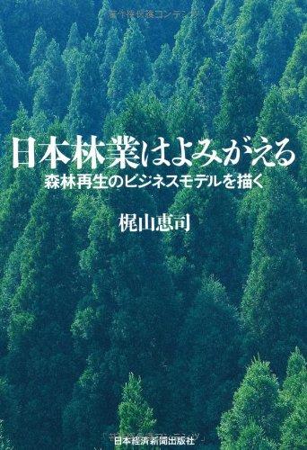 日本林業はよみがえる—森林再生のビジネスモデルを描く