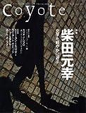 Coyote No.26 特集:柴田元幸[文学を軽やかに遊ぶ]