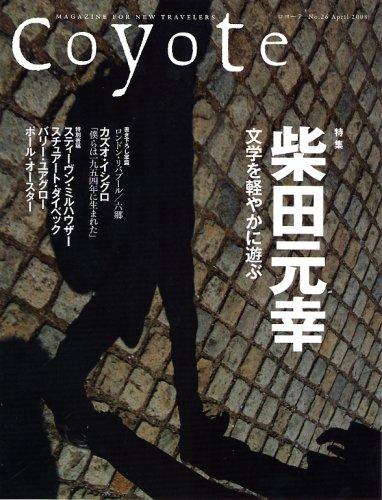 Coyote No.26 特集:柴田元幸[文学を軽やかに遊ぶ]の詳細を見る