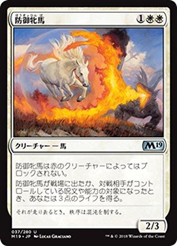 MTG マジック:ザ・ギャザリング 防御牝馬(アンコモン) 基本セット2019(M19-037) | 日本語版 クリーチャー 白