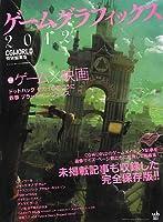 ゲームグラフィックス 2012 CGWORLD特別編集版 (Works books)