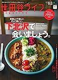 世田谷ライフmagazine VOL.63 (エイムック 3869)