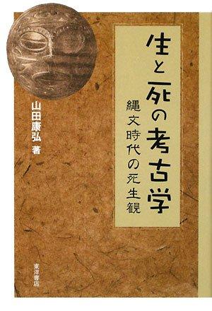 生と死の考古学―縄文時代の死生観の詳細を見る