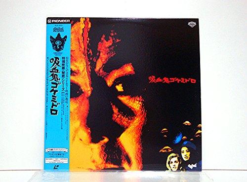 吸血鬼ゴケミドロ [Laser Disc]