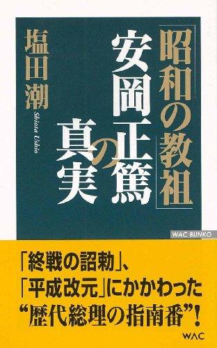 「昭和の教祖」安岡正篤の真実 (WAC BUNKO)の詳細を見る