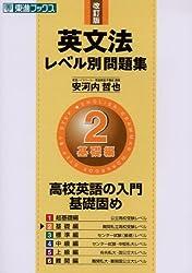 英文法レベル別問題集 2(基礎編) (東進ブックス)