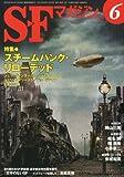 S-Fマガジン 2010年 06月号 [雑誌]