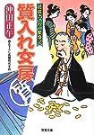 質入れ女房-質蔵きてれつ繁盛記(5) (双葉文庫)