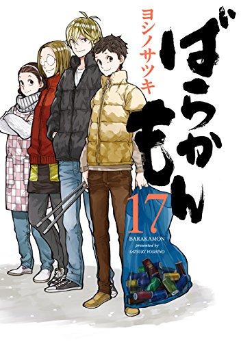 ばらかもん(17) (ガンガンコミックスONLINE)の詳細を見る