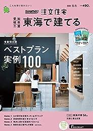 「愛知岐阜三重」 SUUMO 注文住宅 東海で建てる 2020 秋冬号