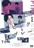 ピンクとグレー DVD スタンダード・エディション[DVD]