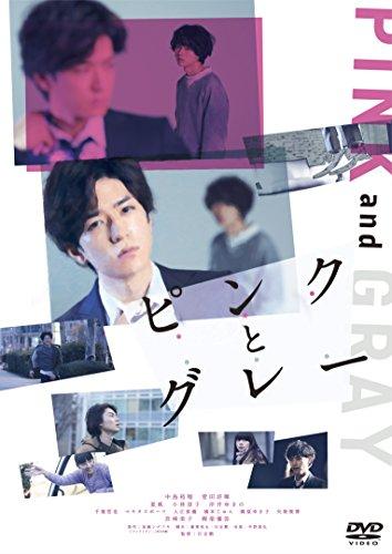 ピンクとグレー DVD スタンダード・エディション -