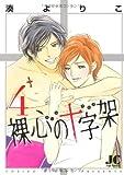 裸心の十字架 4 (ジュディーコミックス)