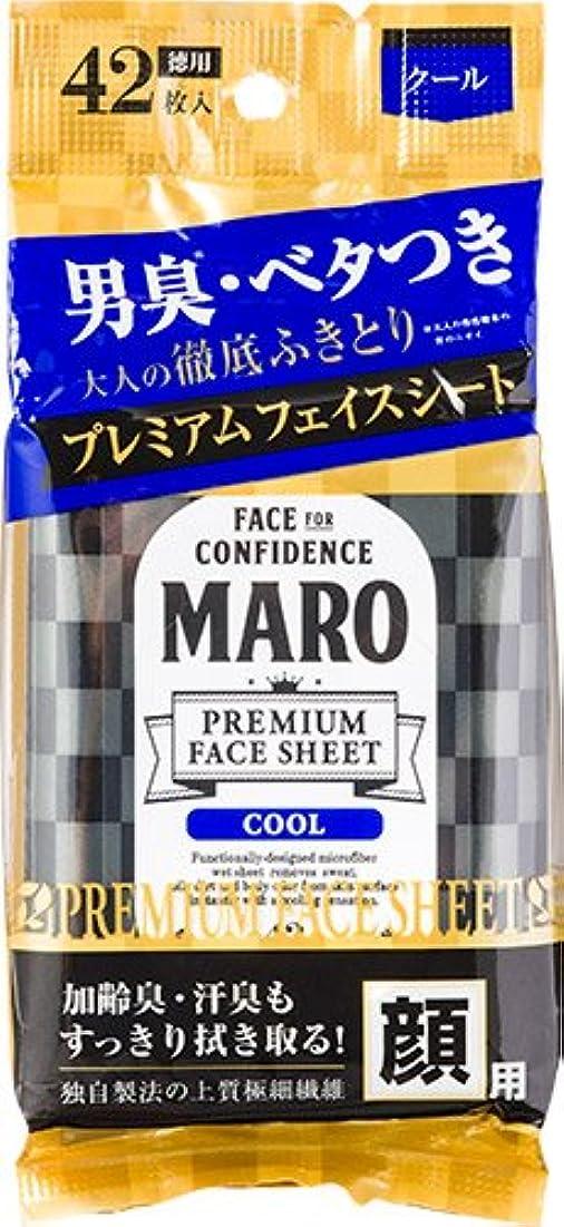 香り価値のない引き算MARO フェイスシート クールブラック 42枚入り