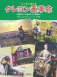 ここまで描けるクレヨン画革命—名画模写から自画像までを新聞紙に