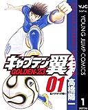 キャプテン翼 GOLDEN-23 1 (ヤングジャンプコミックスDIGITAL)