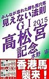 みんなが忘れた見えない法則G1高松宮記念2015