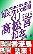 高松宮記念はじめに2015年の高松宮記念に香港スプリントチャンピオン!エアロヴェロシティが参戦してきた。迎え撃つ日本勢は、去年、その香港スプリントに参戦した日本馬3頭の中で3着に入った大将格のストレイトガール、サマーチャンピオンだったリトルゲルダ。阪急杯の優勝馬ダイワマッジョーレは初の1200mがG1挑戦となる。オーシャンステークスでは古豪サクラゴスペルの復活。今年こそG1タイトルがほしいハクサンムーン。その他にもシルクロードステークスを勝ったアンバルブライベンなど、難解なメンバーが揃った。エア...