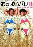 おっぱいバレー〈2〉恋のビーチバレーボール編 (リンダブックス)