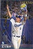 カルビー2019 プロ野球チップス レジェンド引退選手ゴールドサインパラレルカード No.L-08 荒木雅博