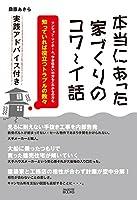 本当にあった家づくりのコワ〜イ話 (New house books)