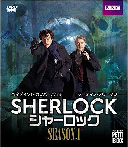 『SHERLOCK/シャーロック』 DVD プチ・ボックス シーズン1